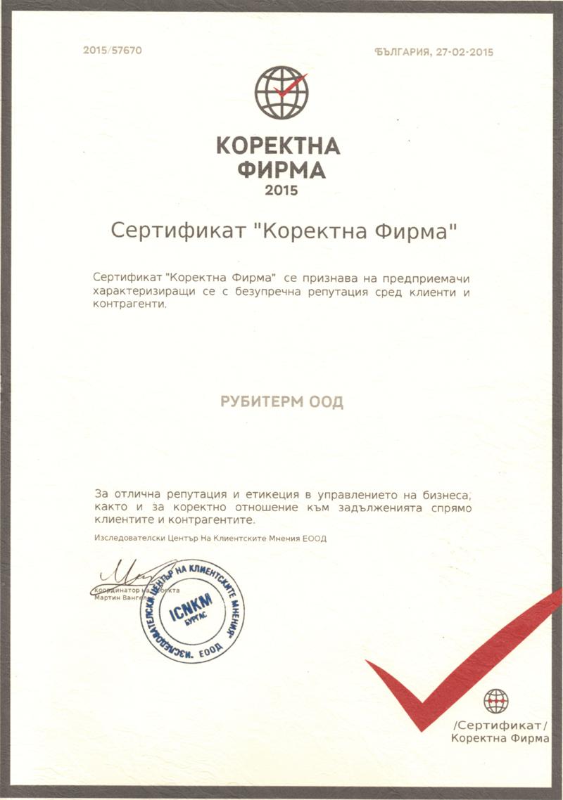 сертификат за коретност